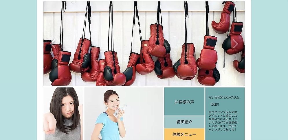 ボクシングジムの会員ユーザーがオリジナルプログラムを提供