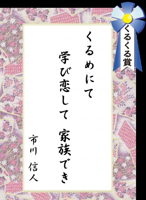 2014川柳サイト掲載用<くるくる賞>