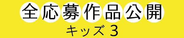 2016川柳タイトル 応募作品キッズ3