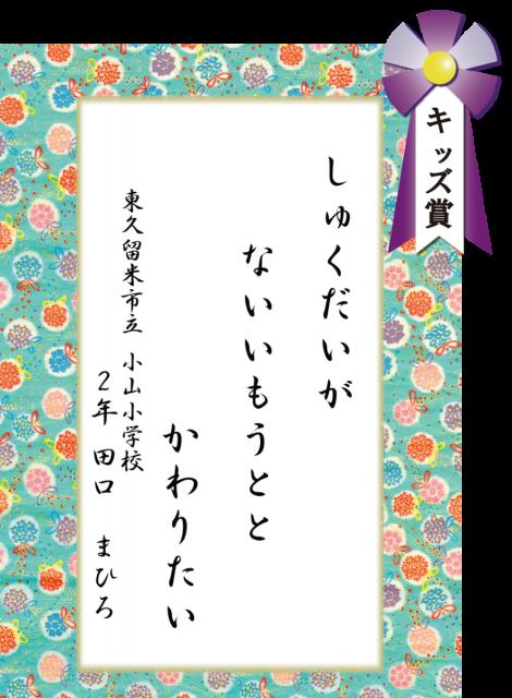 川柳アナログ掲載用<キッズ賞>田口 まひろ