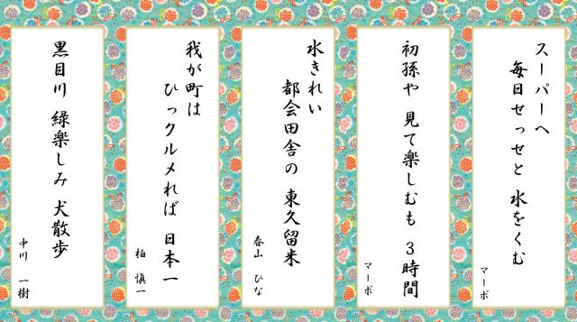 2014川柳サイト掲載1月26日公開用1
