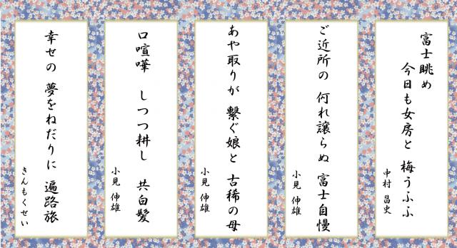 2014川柳サイト掲載2月2日公開用10