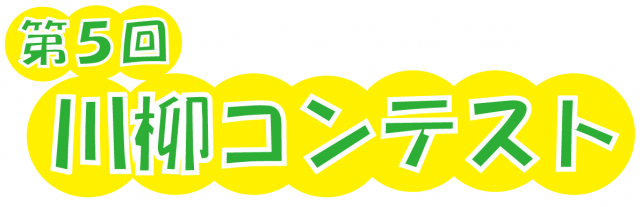 5回川柳コンテストサイト見出し