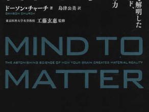 思考が物質に変わる時-科学で解明したフィールド、共鳴、思考の力