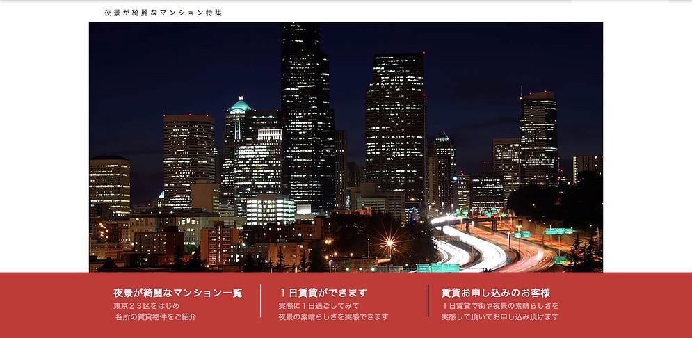 夜景が綺麗なマンション特集_1日賃貸サービス