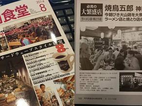 月刊食堂 「必見の大繁盛店」で焼鳥五郎が掲載されました