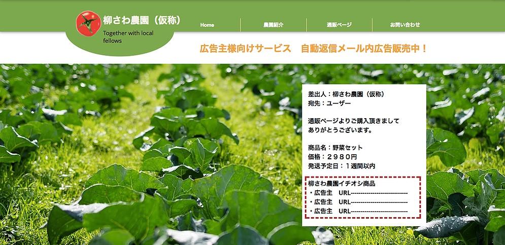 自動返信メール内広告<農園編>