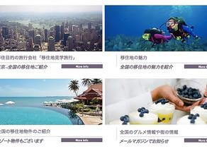 移住地見学専門の旅行会社