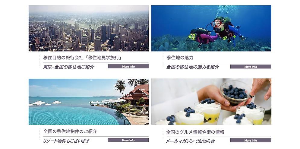 移住地見学ができる旅行会社