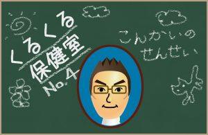 くるくる保健室No4