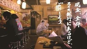 JRAのCMの撮影場所として酒場五郎が協力させていただき、なんと!ゴルゴ13がご来店♬