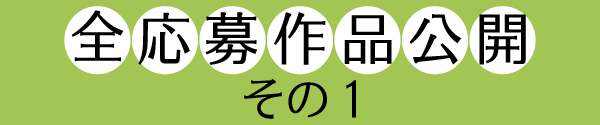 2014川柳コンテスト タイトルその1