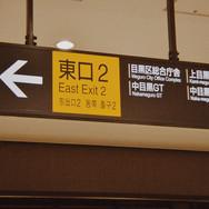 1.東口2を左に出ます。