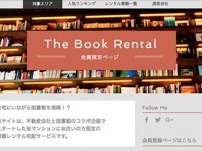 不動産会社と図書館のコラボ!?