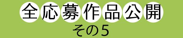 2014川柳タイトル 応募作品公開その5