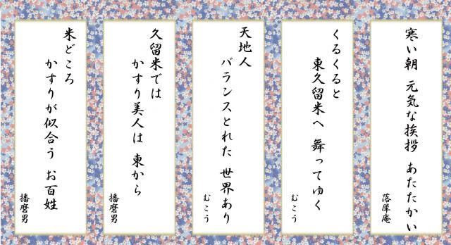 2014川柳サイト掲載2月2日公開用2
