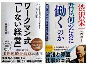 カベティープレゼント企画 第二弾(A)ビジネスマン必見!ビジネス書2冊同時プレゼント!