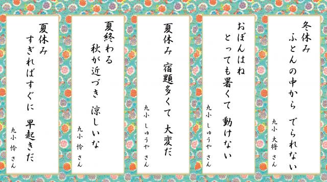 2014川柳サイト掲載2月23日公開用9