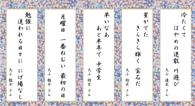 2014川柳サイト掲載3月2日公開用4