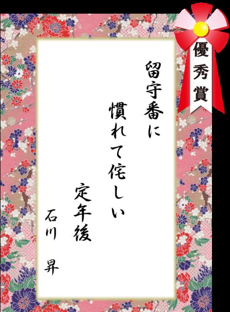 川柳サイト掲載用<優秀賞>G72石川 昇