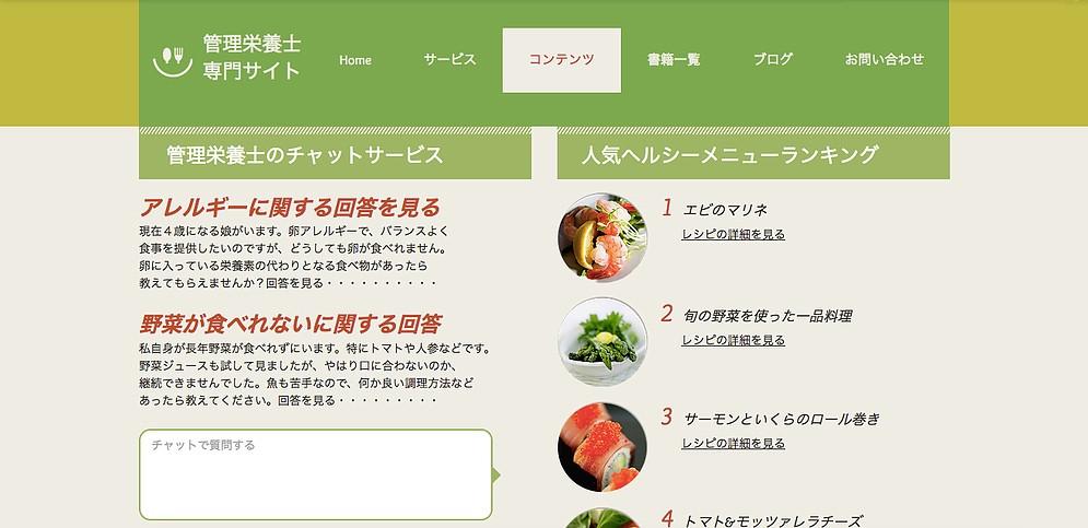 管理栄養士の専門サイト<チャットサービス>