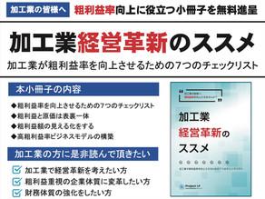 【加工業様向け】高粗利益ビジネスモデルの構築!小冊子をプレゼント!!