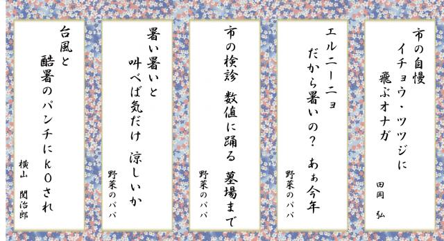 2014川柳サイト掲載1月19日公開用4