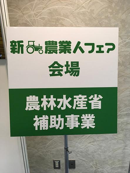 新・農場人フェア(農林水産省補助事業)