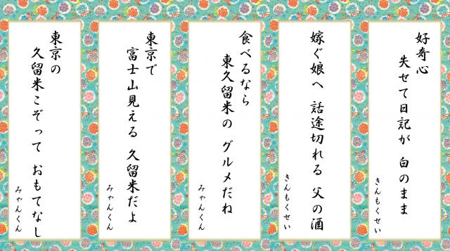 2014川柳サイト掲載2月9日公開用1