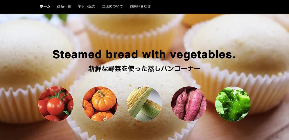 <農家とパン屋のコラボ>野菜蒸しパンコーナー