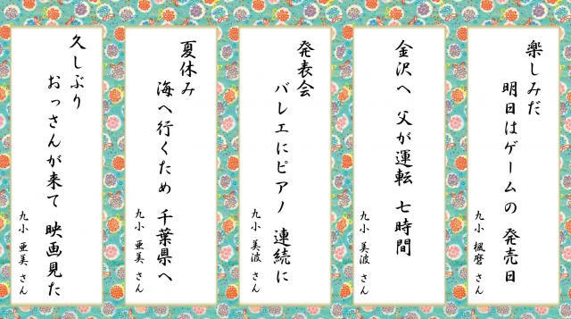 2014川柳サイト掲載3月9日公開用5