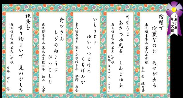 2015川柳サイト掲載用<キッズ賞>