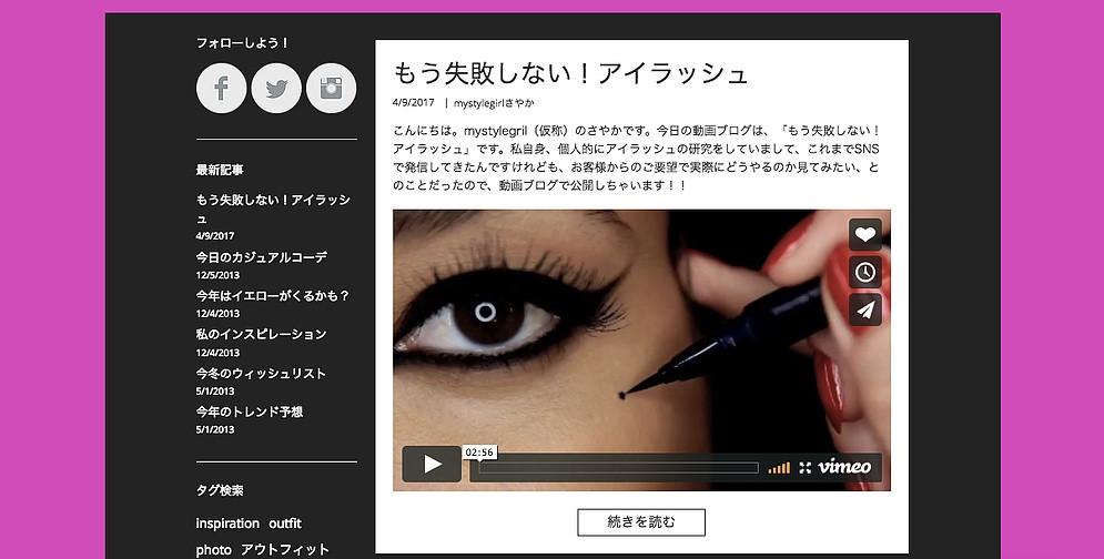 ファッション×動画ブログ