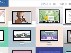 WEB(ホームページ)会社の合同企画!