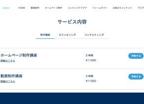 オンライン予約システム(Wixブッキング)の設定・動作対応【カベティーPlusONEのシステムサポート】