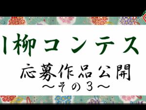 第2回「くるくる川柳コンテスト」全応募作品掲載~その3~