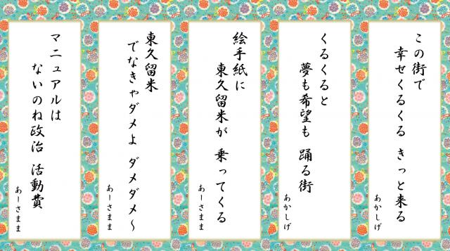 2014川柳サイト掲載2月9日公開用5