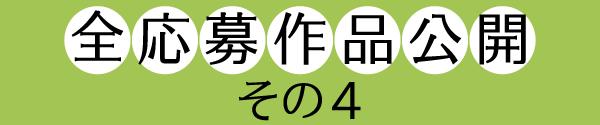 2014川柳タイトル 応募作品公開その4
