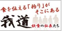 ホットペッパーグルメWEBマガジン「我道」に弊社代表が紹介されました。