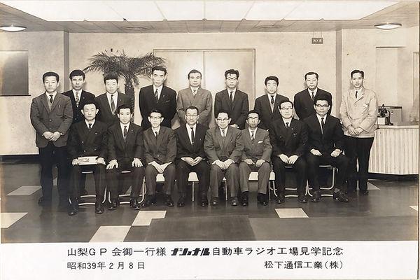 昭和39年 松下の自動車用ラジオ工場での創業者(前列右から4人目)_山梨クラリオ