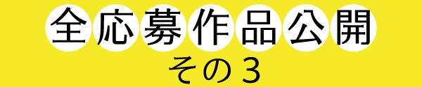 2016川柳タイトル 応募作品公開その3