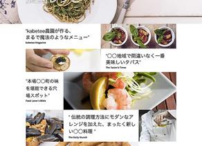 農園レシピ