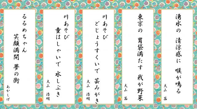 2014川柳サイト掲載2月9日公開用4