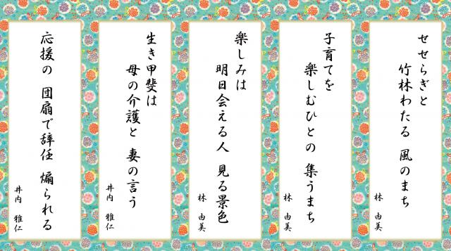 2014川柳サイト掲載2月9日公開用7