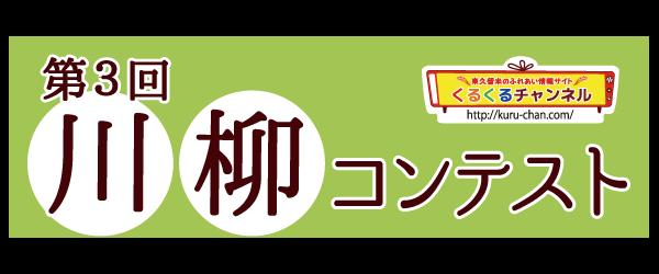 川柳コンテスト表題
