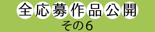 2014川柳タイトル 応募作品公開その6