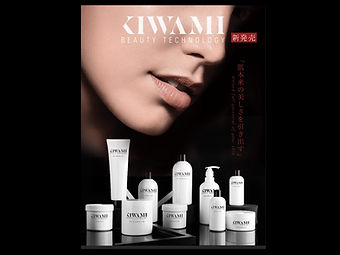 Kiwami Beauty Technology_化粧品.JPG