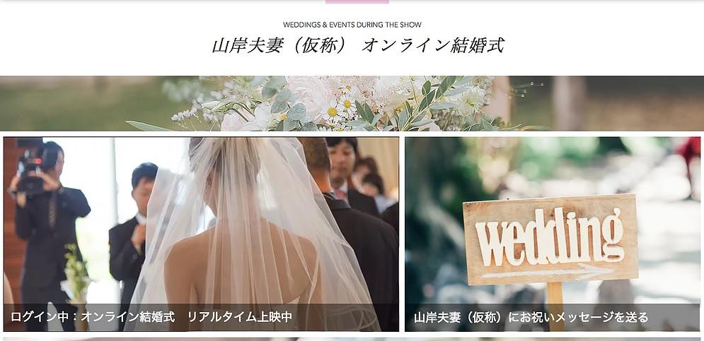 オンライン結婚式リアルタイム版