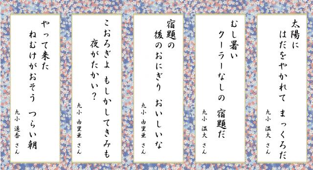 2014川柳サイト掲載3月2日公開用5