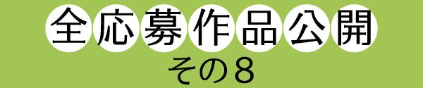 2014川柳タイトル 応募作品公開その8